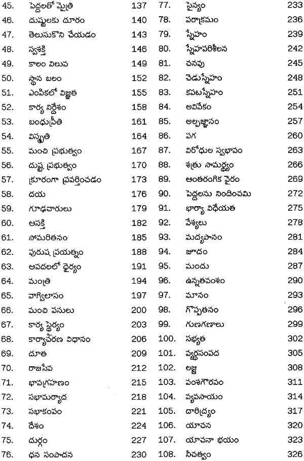 Tirukkural in Telugu
