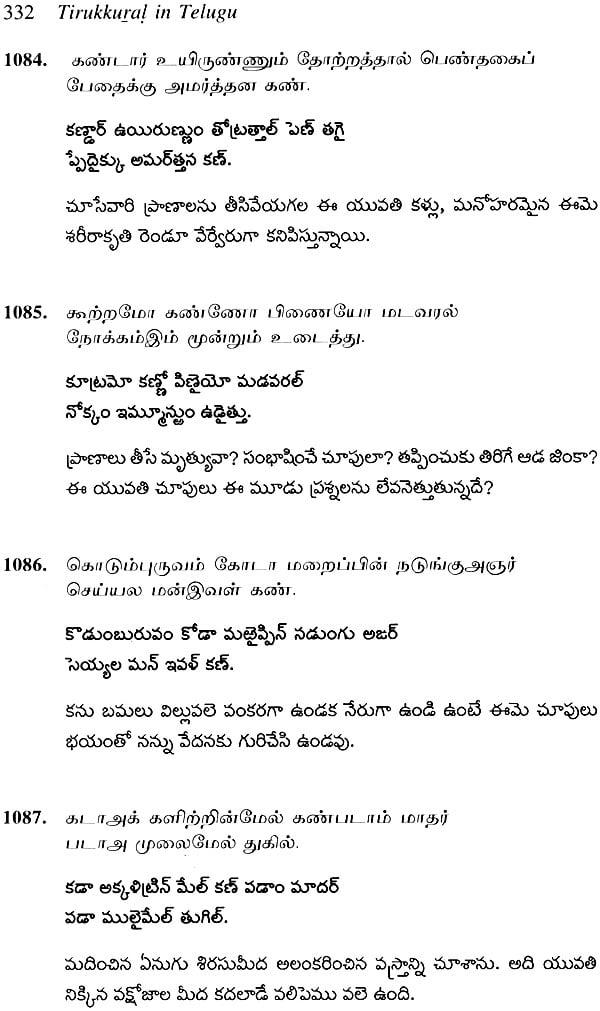 wiring meaning in telugu example electrical wiring diagram u2022 rh huntervalleyhotels co Telugu Lalitha Sahasranamam Meaning Telugu Meaning in Sathwika
