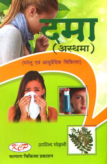दमा: Asthma (Homoeopathy and Ayurvedic Cure)