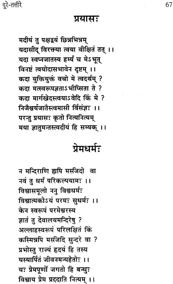 दूरे तत्तीरे: Translation of Hindi Poems into Sanskrit