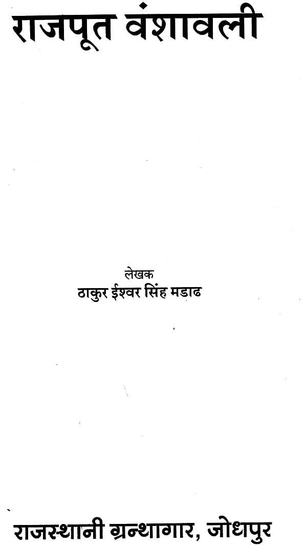 careiel • Blog Archive • Kanyakubj brahmin vanshavali in hindi