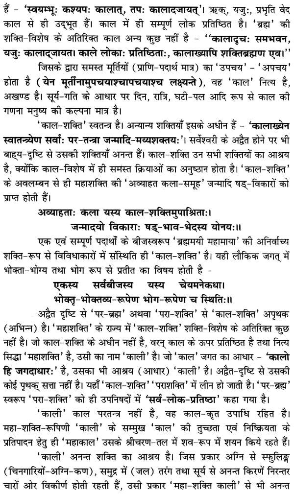 फेत्कारिणी तन्त्रम्: Fetkarini Tantram (With Anjali Swati Hindi Commentary)