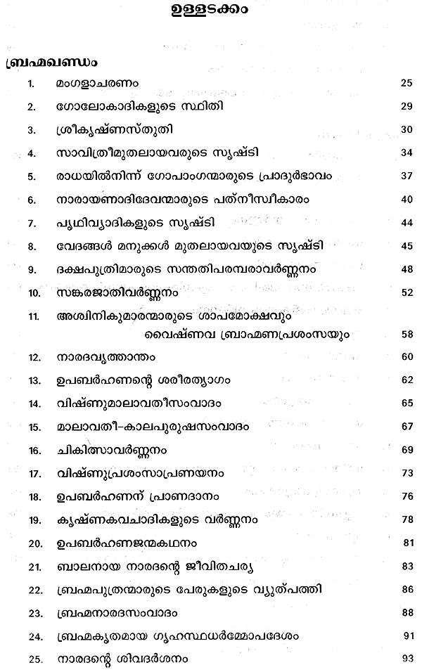 HINDU PURANAS IN MALAYALAM EPUB DOWNLOAD