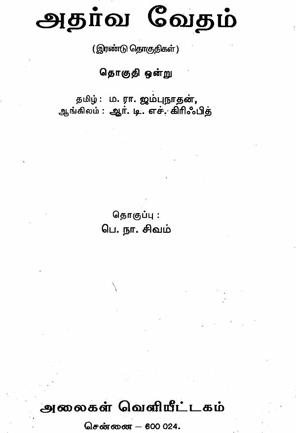 அதர்வ வேதம்: The Atharva Veda in 2 Volumes (Tamil Text ...