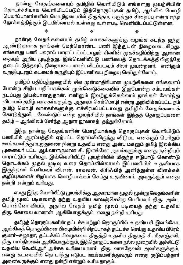அதர்வ வேதம்: The Atharva Veda in 2 Volumes (Tamil Text ...