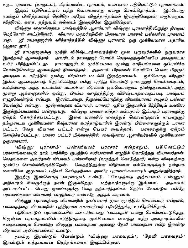 bhagavatam pdf in tamil
