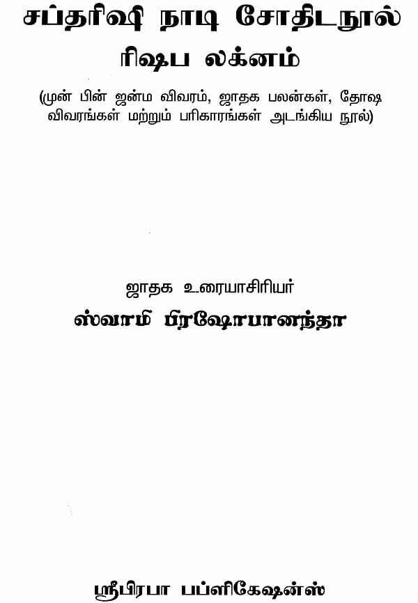 vedic astrology books in tamil