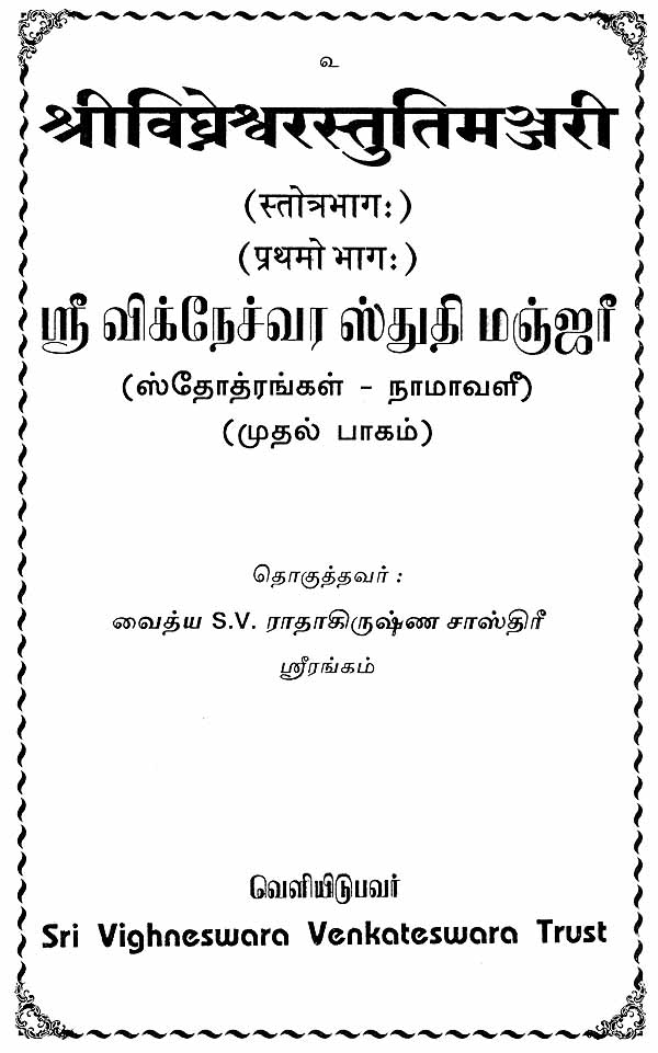 ஸ்ரீவிக்நேச்வா ஸ்துதி மஞ்ஜரீ - श्री विघ्नेश्वरस्तुतिमञ्जरी: Sri Vighneswara  Stuti Manjari (Set of 4 Volumes)