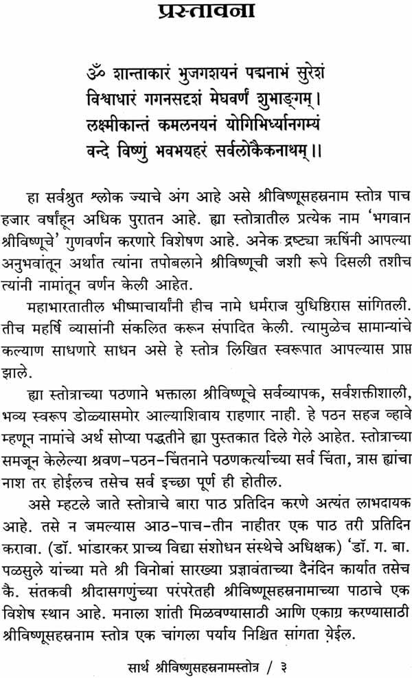 Sahastra in marathi