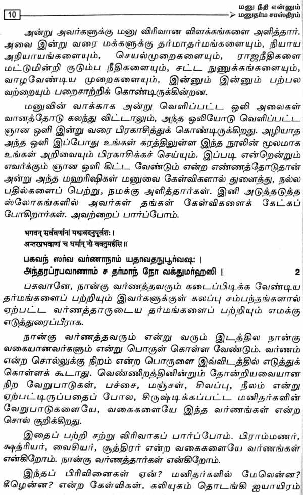 அர்த்த சாஸ்திரம் in tamil pdf free download