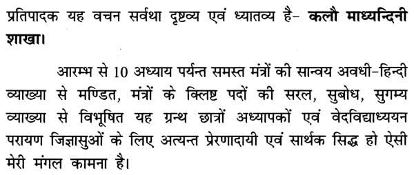 शुल्कयजुर्वेद (माध्यन्दिनसंहिता): Shukla Yajurveda with Hindi Translation  and Detailed