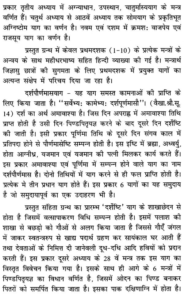 शुक्लयजुर्वेद (माध्यन्दिनसंहिता): Shukla Yajurveda with Hindi Translation  and Detailed Sanskrit Commentary