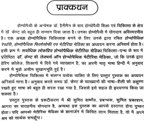 होम्योपैथिक मेटीरिया मेडिका: Lecture on Homeopathic Materia Medica  (Together with Kent's New Remedies)