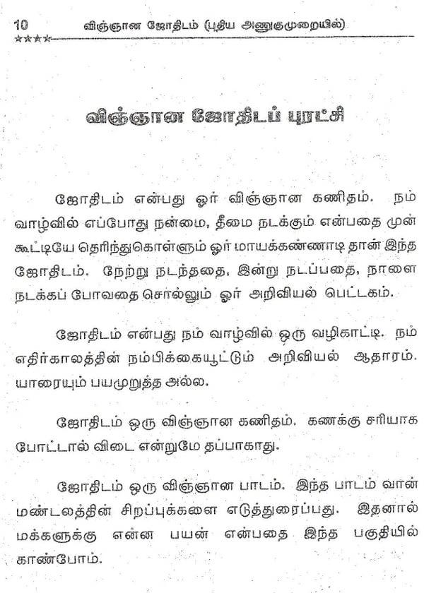 Tamil scientific astrology Tamil astrology: