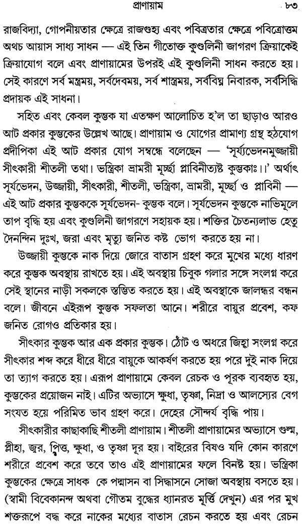 ক লক ণ ডল ন তত ত ব ও স ধন Kulakundalini Tattva And Sadhana Bengali