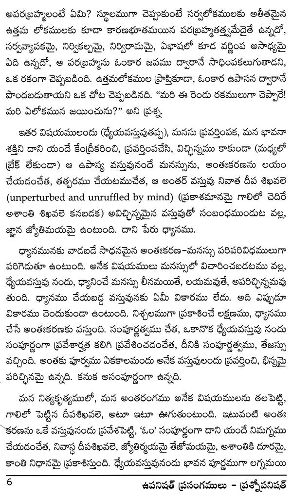Upanishad Prasangamulu Prashnopanishad Telugu