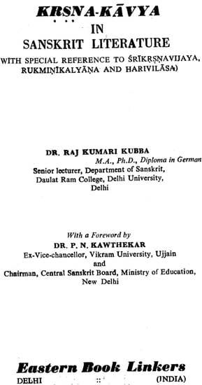 Krsna Kavya in Sanskrit Literature (An Old and Rare Book)