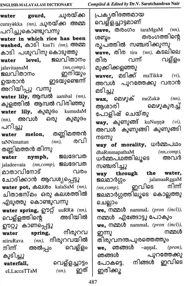 English Malayalam Bilingual Dictionary With Cd