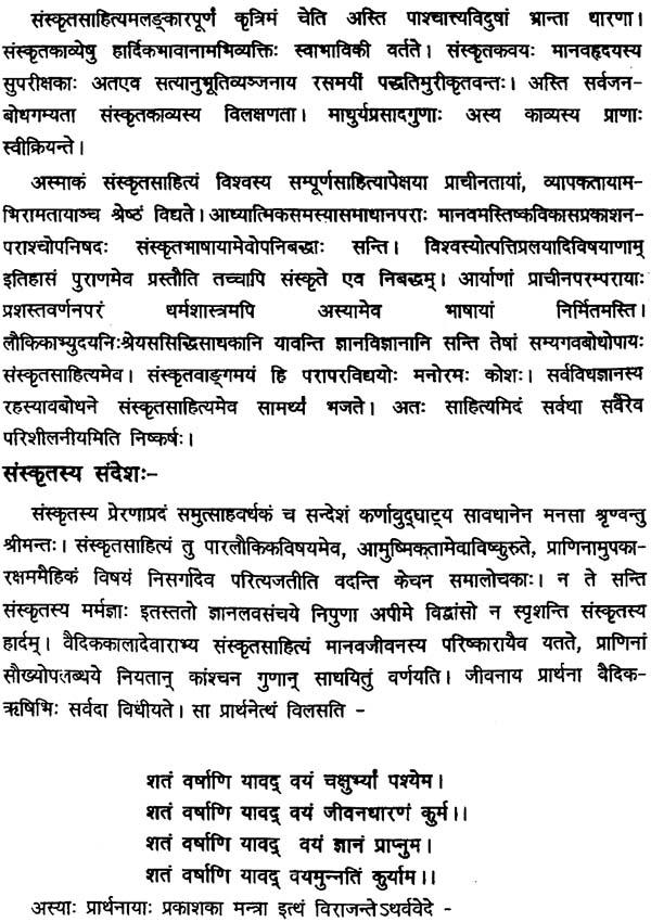 Sanskrit Of The Vedas Vs Modern Sanskrit: संस्कृत वांग्मय का बृहद् इतिहास (वेद): History Of Sanskrit
