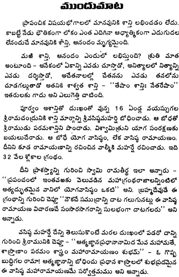 వస ష ఠ మహ ఠ మ యణమ Vasistha Ramayanam Vachanam Telugu