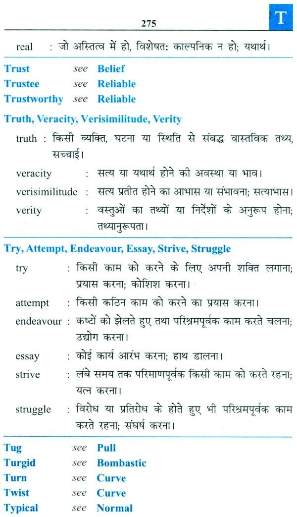 अंग्रेजी-हिन्दी समानार्थी शब्दकोश : Dictionary of English-Hindi Synonyms