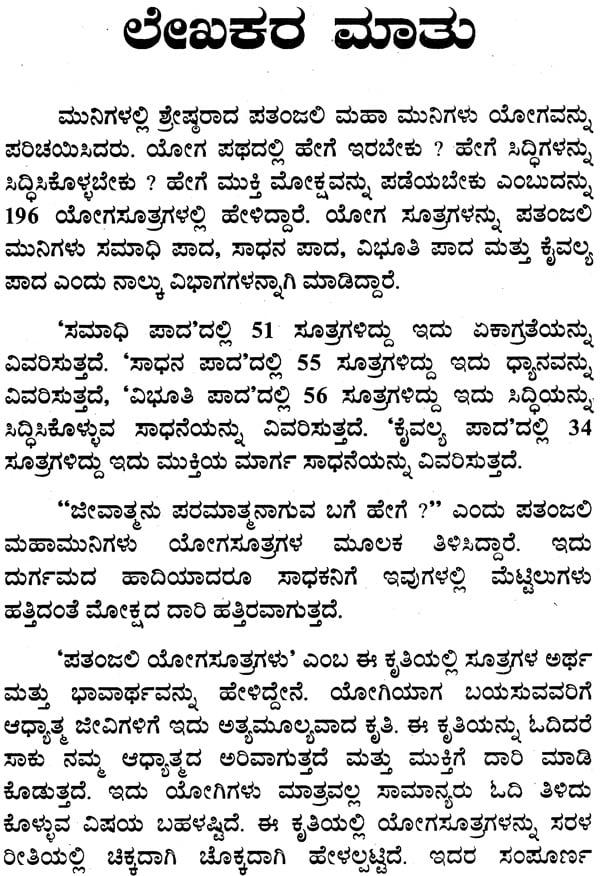 ಪತ ಜಲ ಯ ಗಸ ತ ರಗಳ Patanjali Yoga Sutra Kannada
