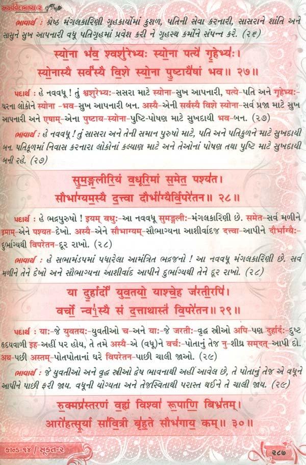 અથર્વવેદ ભાષ્ય: Atharva Veda Bhashya in Gujarati (Set of 2 ...