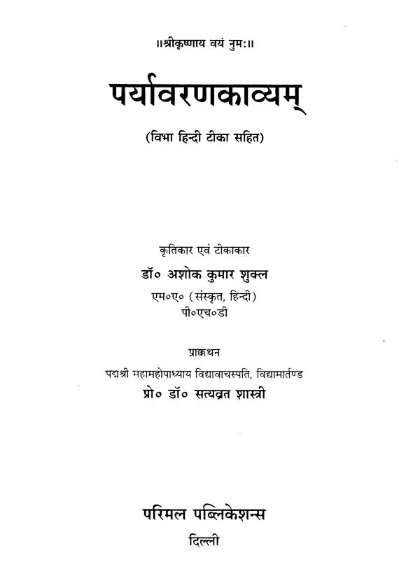 परयवरणकवयम A Sanskrit Poem On The Environment