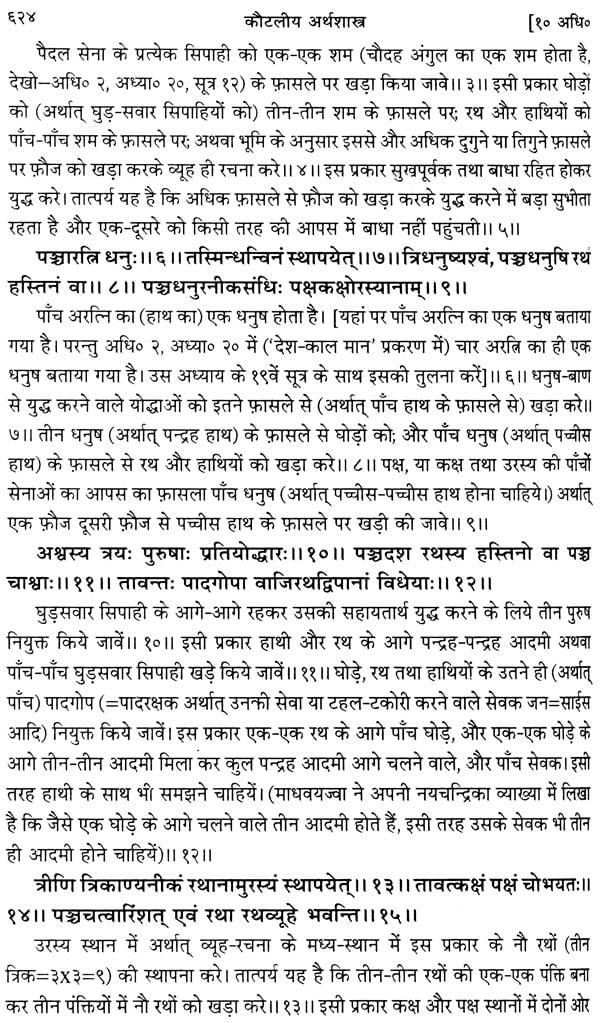 कौटलीय अर्थशास्त्र : Kautaliya Arthasastra (Sanskrit Text with Hindi  Translation, Canakyapranitasutra, Index of Verses and Paribhasika Sabdavali)