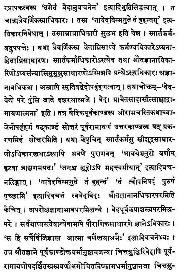 लघ य गव स ष ठ Laghu Yoga Vasistha Vasistha Candrika Text With Sanskrit Commentary