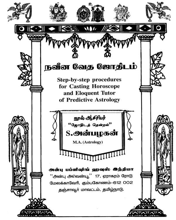 நவீன வேத ஜோதிடம்: Modern Vedic Astrology (Tamil)