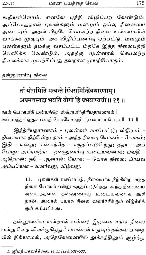 Katha upanishad pdf in tamil