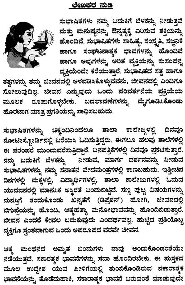 À²†à²¤ À²® À²® À²¥à²¨à²¦ À²…ಮ À²¤ À²¬ À²¦ À²—ಳ A Collection Of Kannada Quotations Kannada