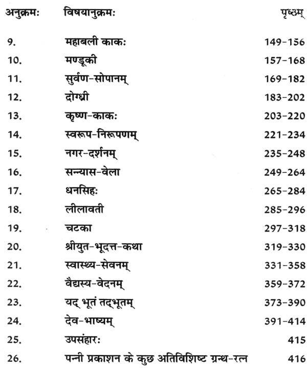 Dudhusha: A Creation of Sanskrit Story With Hindi Translation