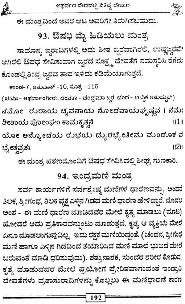 ಅಥರ್ವಣವೇದದ ವಿಶಿಷ್ಟ ದೇವತಾ ಮಂತ್ರಗಳು: Atharva Veda Vishista Devata Mantra  Chikitsa Vidhan