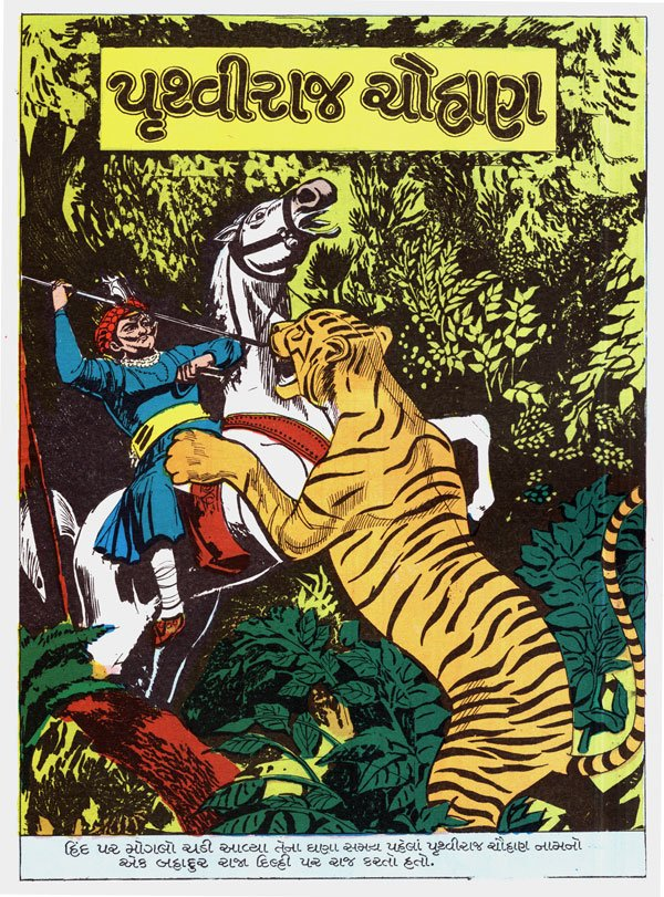 પૃથ્વીરાજ ચૌહાણ – Prithviraj Chauhan in Gujarati (Comic)
