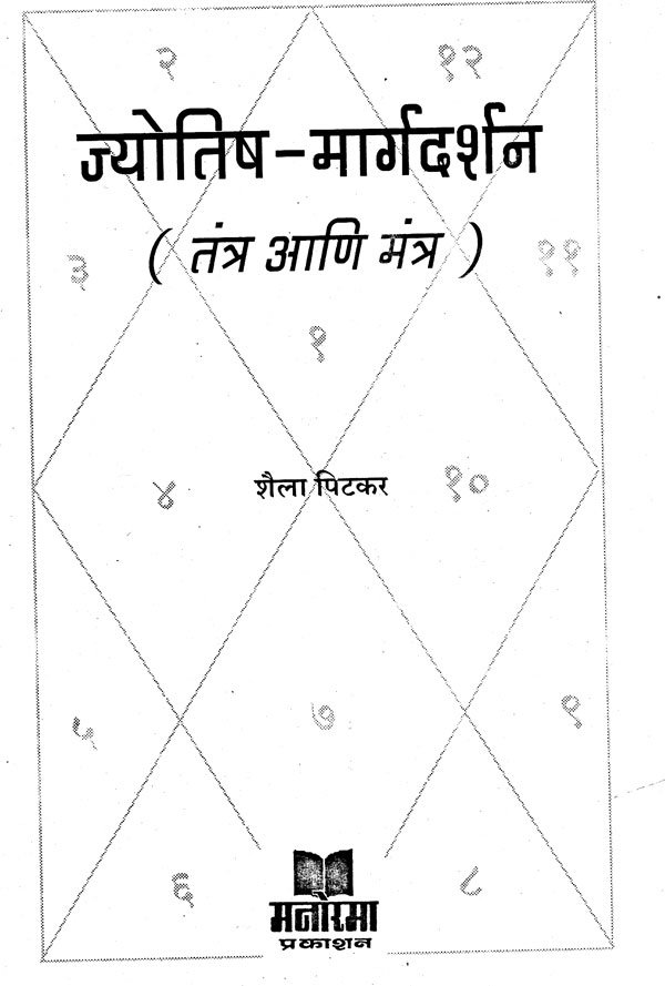 astrology articles in marathi