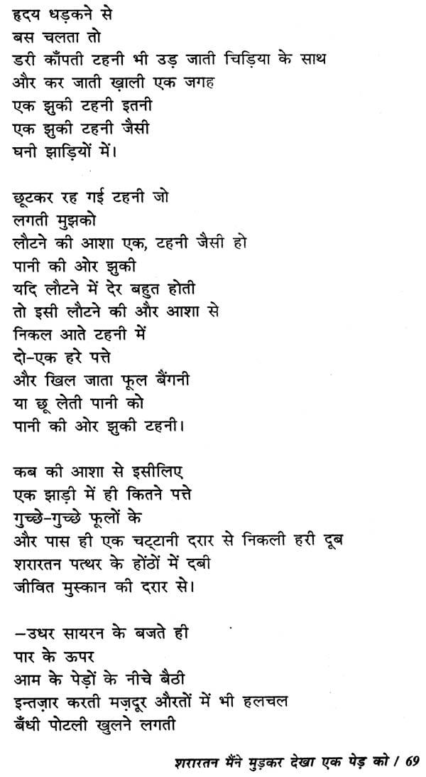 À¤•à¤µ À¤¤ À¤¸ À¤²à¤® À¤¬ À¤•à¤µ À¤¤ Poem To Long Poem Collection Of Hindi Poems Patriotic poems in hindi by rabindranath tagore. कव त स लम ब कव त poem to long poem collection of hindi poems
