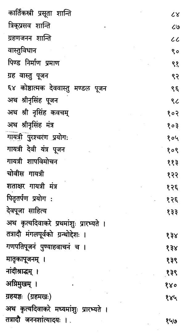 Horoscope Meaning In Marathi