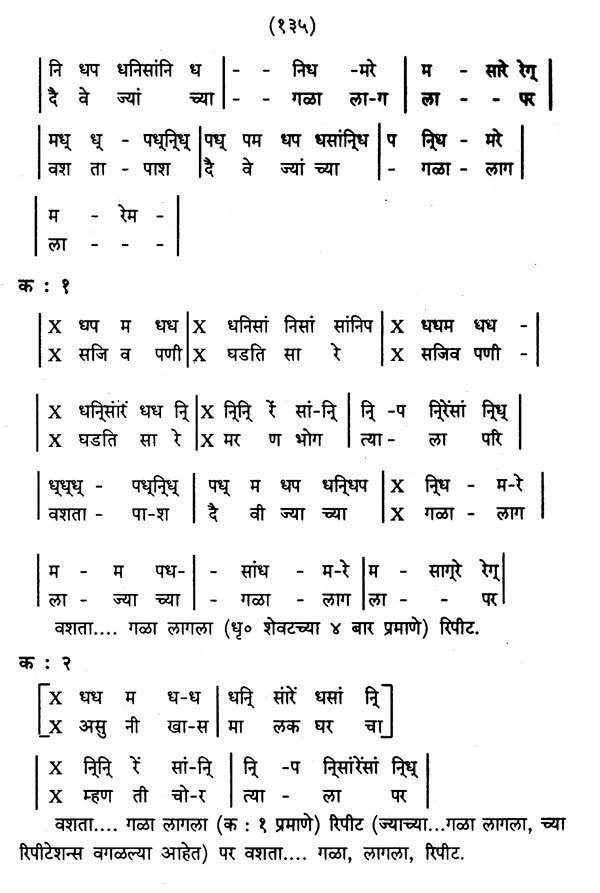 À¤®à¤° À¤  À¤— À¤¤ À¤š À¤— À¤¨ À¤Ÿ À¤¶à¤¨ Notation Of Marathi Songs Marathi Piano notes notations in hindi english. मर ठ ग त च ग न ट शन notation of marathi songs marathi