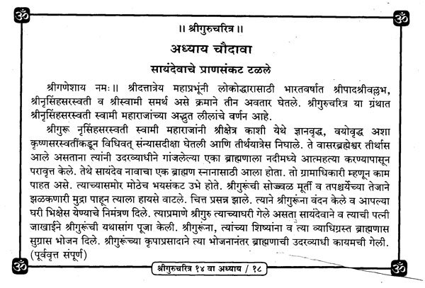 gurucharitra adhyay 14 pdf free download