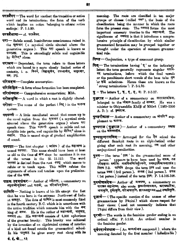 Financial analysis of tcs and tech mahindra