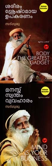 Body the Greatest Gadget & Mind is Your Business in Malayalam (Two Parts in one Book)