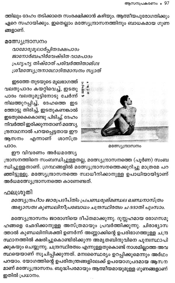 Yoga Sathaka Manjari Malayalam