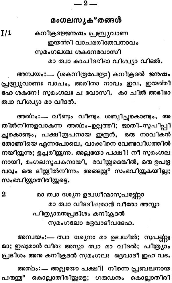 Aswalayanagrihya Mantra Malayalam