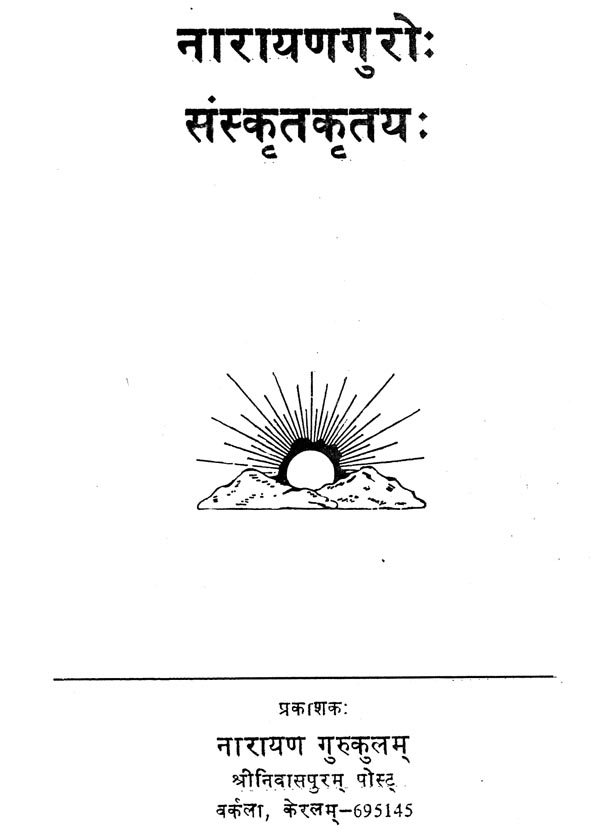 narayana guroh samskrita kritayah the sanskrit works of narayana guru