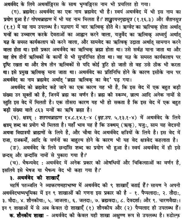अथर्ववेद: Atharva Veda with Hindi Translation in Word ...