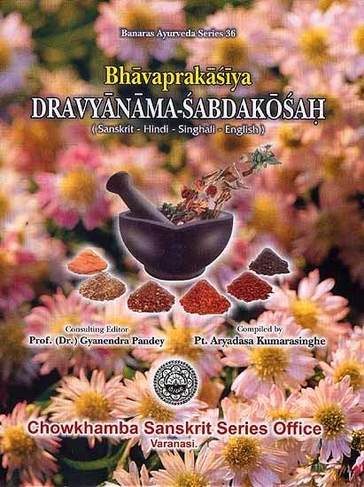 Bhavaprakasiya Dravyanama-Sabdakosah (Sanskrit - Hindi - Singhali - English)