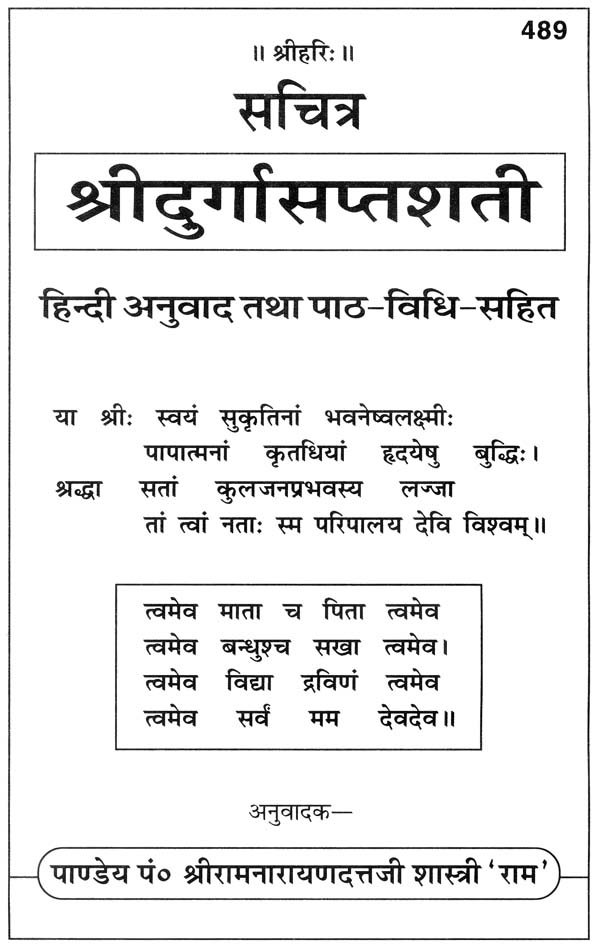 About Vedpuran