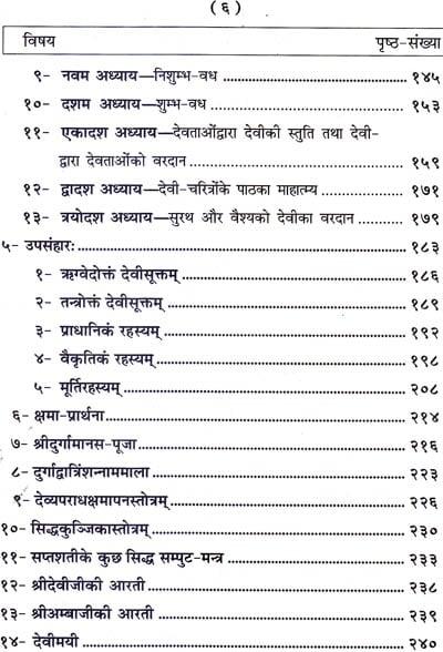 retgramke - Durga saptashati path in marathi pdf